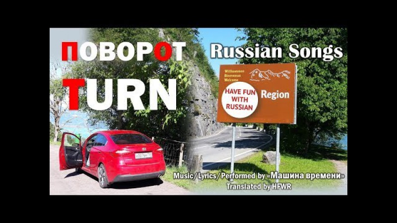 Поворот. Turn (translated in English) by me