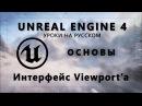 Основы Unreal Engine 4 - Интерфейс Viewport'а