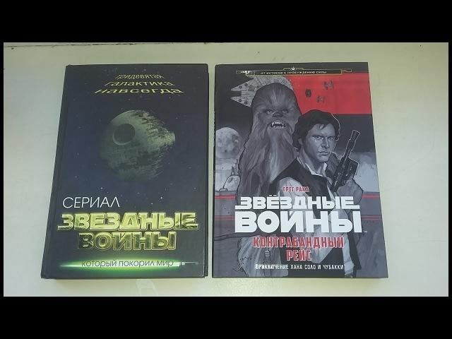 Звёздные войны и Контрабандный рейс - ОБЗОР КНИГ