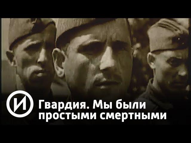 Гвардия Мы были простыми смертными Телеканал История