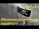 На чем ходили пираты Пиратский корабль.
