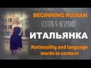Beginning Russian Listen Respond Итальянка