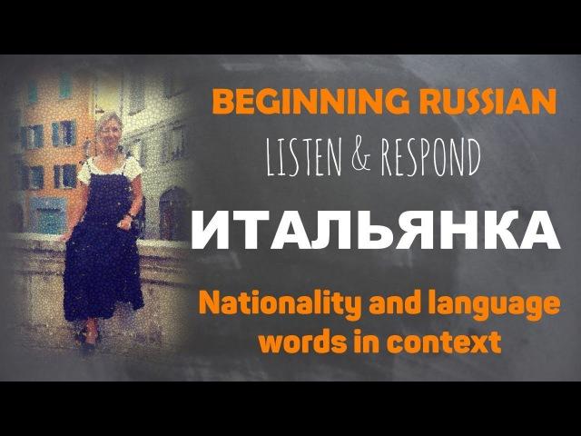 Beginning Russian. Listen Respond: Итальянка