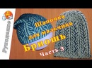 Шапка Бриошь мастер-класс. Часть 3 / Children's hat knitting