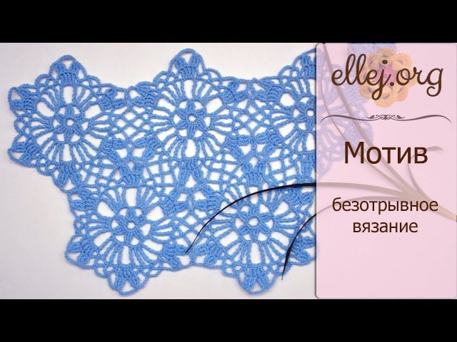 ♥ Мотивы для расклешенного платья крючком Безотрывное вязание Мастер Класс и Схема Вязания