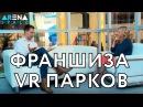 Василий Рыжонков, франшиза парков виртуальных развлечений Arena Space на