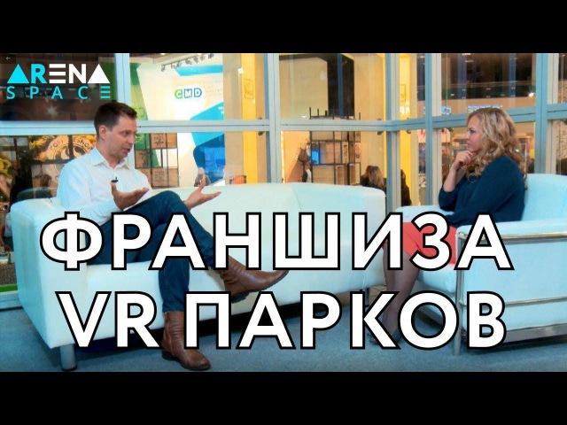 Василий Рыжонков, франшиза парков виртуальных развлечений Arena Space на » Freewka.com - Смотреть онлайн в хорощем качестве
