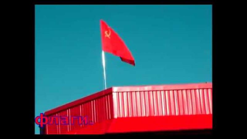 Жители села Алнаши подняли Красные флаги 07.11.2017