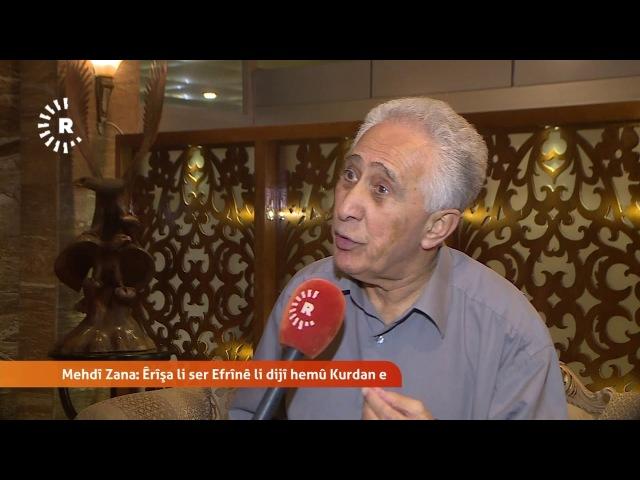 Siyasetvanê berê yê Kurd Mehdî Zana: Êrîşa Efrînê li dijî hemû Kurdan e