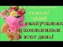 С Днём рождения, семья Чернякова ! Максим, Марина, Машенька 7. 06 -2016 год.