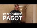 365 дней подвигов Ремонт квартиры по дизайн проекту Саханов Владислав 79602408558