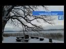 ЗАРИСОВКИ ИЗ ГНЕЗДА 1 прогулка вдоль озера Алуксне, поющий мост