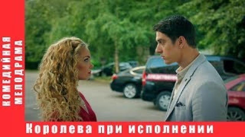▶️ Королева при исполнении - Русские мелодрамы Сериалы НОВИНКИ КИНО