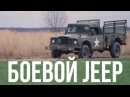 Военный или гражданский Kaiser Jeep M715 ЧУДОТЕХНИКИ №36
