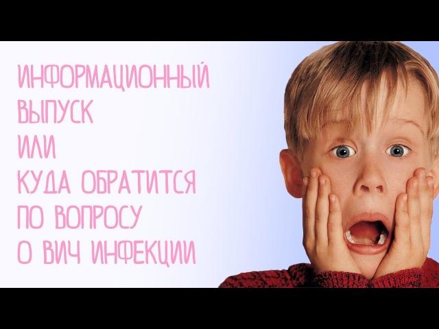 КУДА ОБРАТИТСЯ ПО ВОПРОСУ ВИЧ- ИНФЕКЦИИ7 | Dr. Milgoot