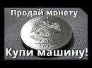 Самые дорогие и редкие монеты современной России Найди их в своем кошельке