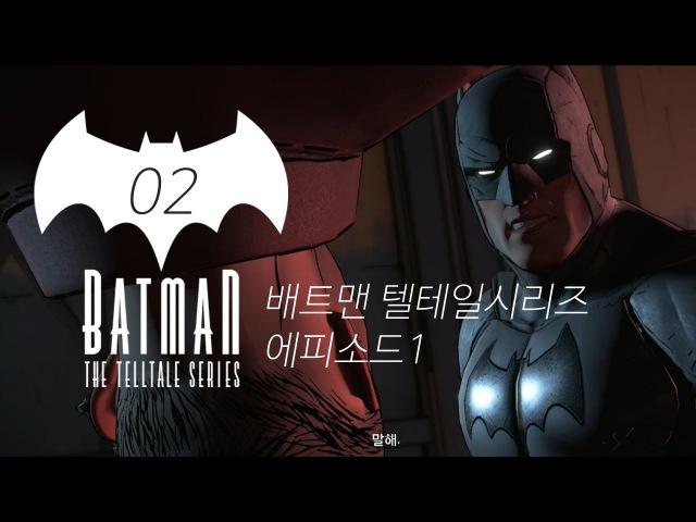 뽀모와 배트맨 텔테일 시리즈 에피소드1 02 PPOMO's Batman Telltale Series EP1