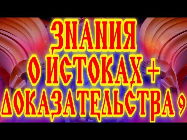 9 РАСКРЫТИЯ ТАЙН БИБЛИИ И ЛЖИ ТЕХ КТО НАПИСАЛ БИБЛИЮ ДЛЯ ПОРАБОЩЕНИЯ ЧЕЛОВЕЧЕСТВА