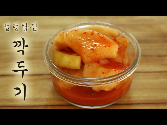 설렁탕집 깍두기 만들기 radish kimchi