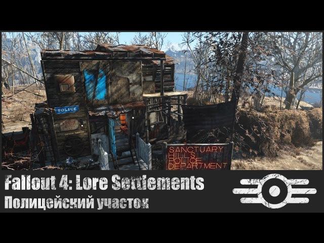 Fallout 4 Lore Settlements Полицейский участок