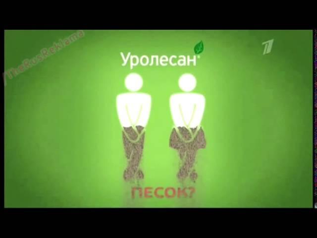 Реклама Уролесан - Бережная помощь при цистите