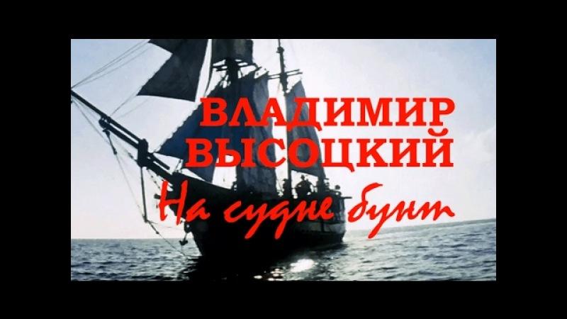 Владимир Высоцкий - ПИРАТСКАЯ ПЕСНЯ (На судне бунт...) (В.Высоцкий) (Одесская киностудия, 1970)