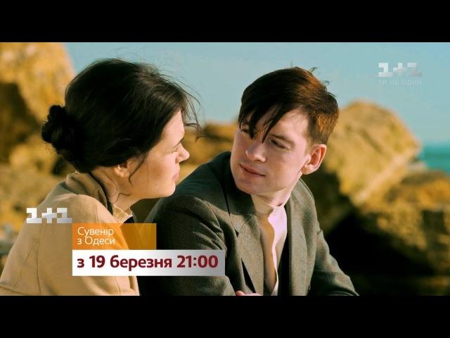 Історія, яка не залишить байдужим – Сувенір з Одеси на 11