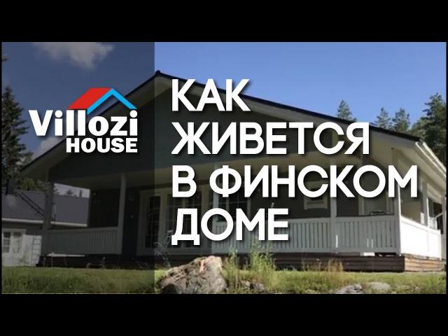 Как живется в финском доме. Впечатления и отзывы о жилом загородном доме в Финляндии. Виллози Хаус.