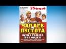 Видео-обзор: Спектакль ЧАПАЕВ и ПУСТОТА