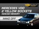 Mercedes W210 (VDO ECU с 2 желтыми гнездами и памятью X24C02) отключение IMMO с эмулятором Julie