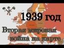 Вторая мировая война в Европе на карте 1939 год.