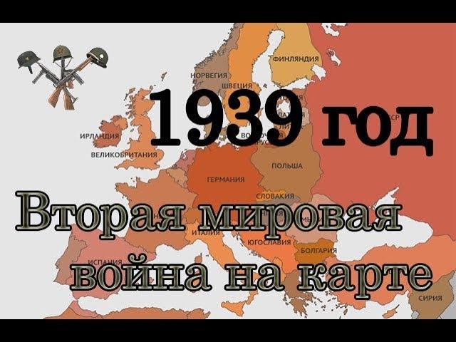 Вторая мировая война в Европе на карте 1939 год