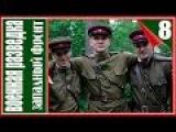 Военная разведка (Западный фронт) 1 сезон 8 серия. Сериал фильм смотреть.