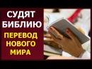 4 12 Суд над Библией в переводе Нового Мира Свидетели Иеговы