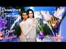 Династия Тик Тик 74 - Wedding Day and Happy birthday
