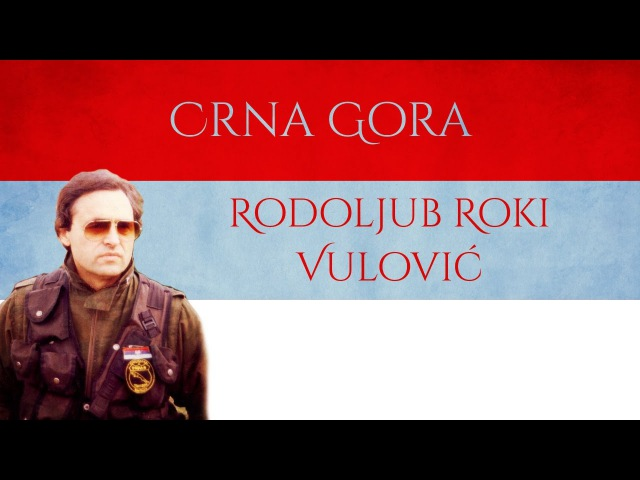 Crna Gora   Rodoljub Roki Vulović