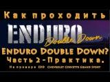 Asphalt 8, FAQ-ты ! Как проходить Enduro Double Down (EDD) Часть 2 - Практика !