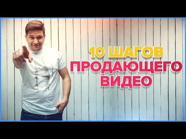 10 шагов продающего видео. Артем Нестеренко (MBM)