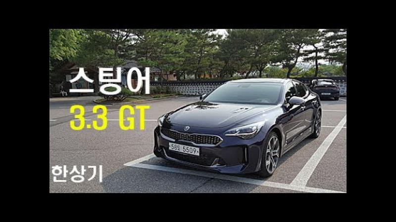기아 스팅어 3.3 GT 2WD 시승기(Kia Stinger 3.3 GT Test drive) - 2017.06.29