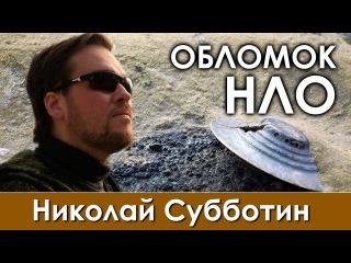 Николай Субботин. Обломок НЛО