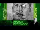 Захар Прилепин Уроки русского Урок №15 Одиночество Сталина