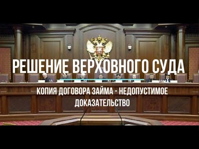 Решение Верховного суда: копия договора займа - недопустимое доказательство