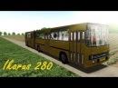OMSI 2 Ikarus 263 г. Москва маршрут №170 (обратный рейс)