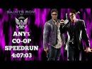 Saints Row IV ⚜️⚜️⚜️ | Co-Op Any% Speedrun | World Record 6/08/2016 | 4:07:03 | Great Speedgame 👍🏿