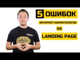 5 ошибок интернет-маркетологов на Landing Page