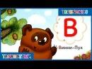 АЗБУКА Союзмультфильм. Мультиазбука Детские стихи Учим буквы. Русский алфавит для детей