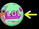 САМАЯ БЫСТРАЯ РАСПАКОВКА 👉 L.O.L Surprise 😜 /Кукла-сюрприз в шарике ШАРЫ ЛОЛ СЮРПРИЗ кукла лол