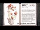 Monster Girl Encyclopedia - Матанго (IVONA Tatyana)