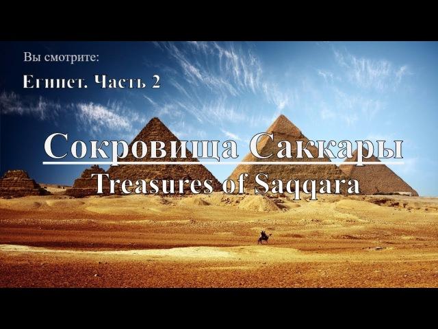 Сокровища Саккары: Египет. Часть 2 | Treasures of Saqqara: Egypt. Документальный фильм