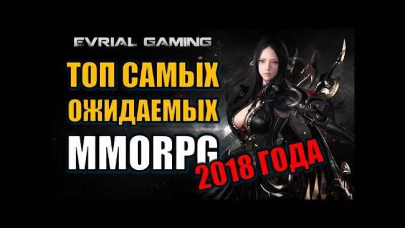 Самые ожидаемые MMORPG 2018 года ТОП Новинки и Релизы by Evrial